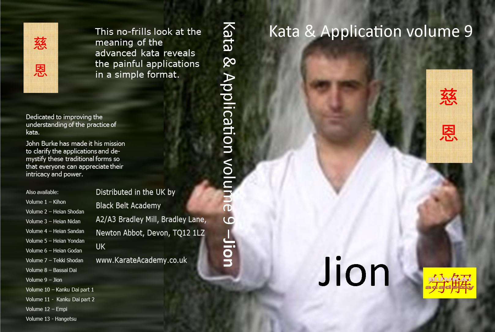 Jion bunkai applications dvd