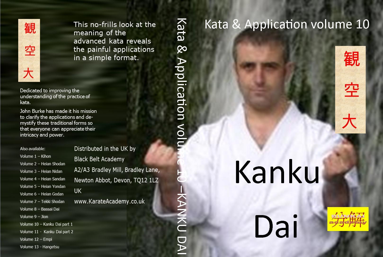 kanku dai bunkai dvd