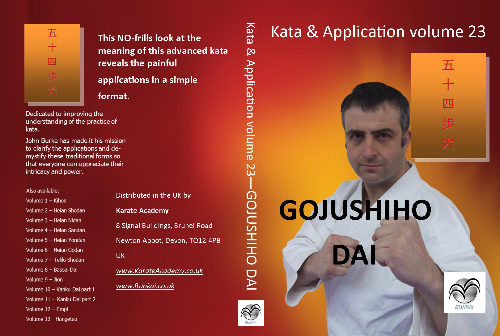 Gojushiho Dai bunkai video