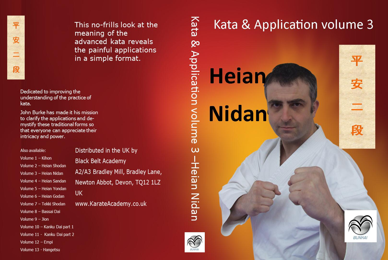 heian nidan bunkai applications dvd