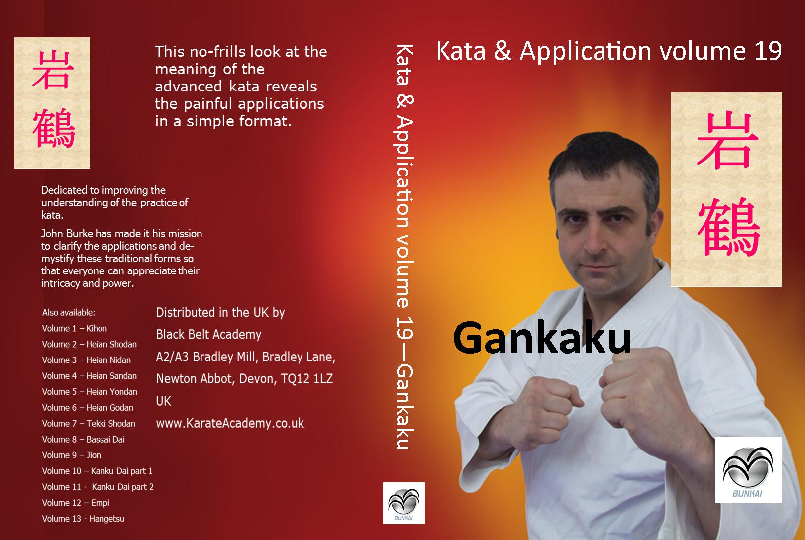gankaku kata bunkai applications