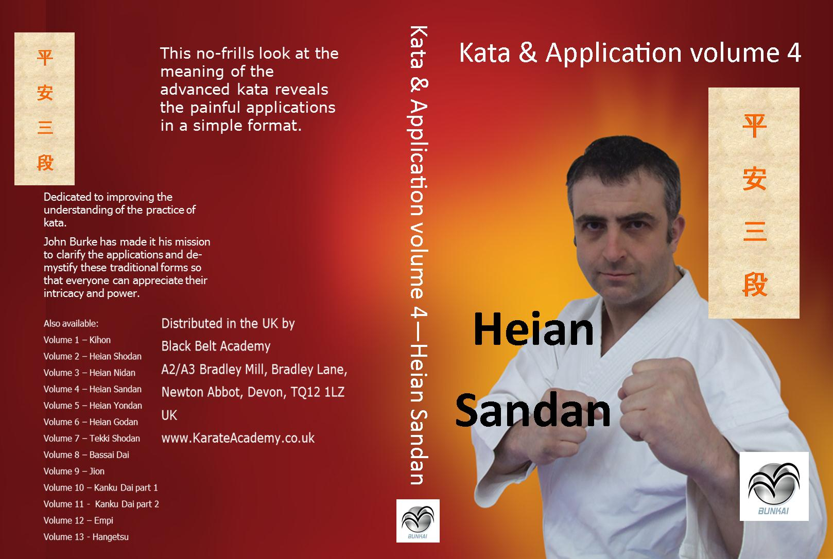 heian sandan bunkai applications dvd